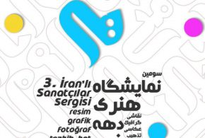 سومین نمایشگاه هنری به مناسبت دهه فجر از ۱3 بهمن برگزار خواهد گردید